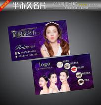 时尚紫色韩式半永久名片 PSD