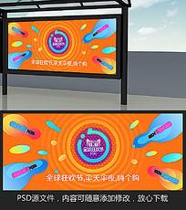 双11个性主题海报设计