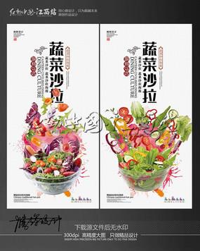 蔬菜沙拉海报设计