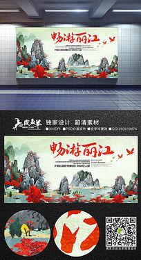 水彩风云南丽江旅游宣传广告 PSD
