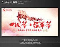 水彩简约中国梦强军梦展板设计