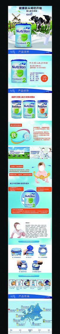 淘宝食品婴儿奶粉详情页描述 PSD