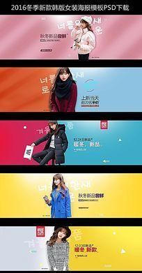 淘宝天猫韩版女装海报模板