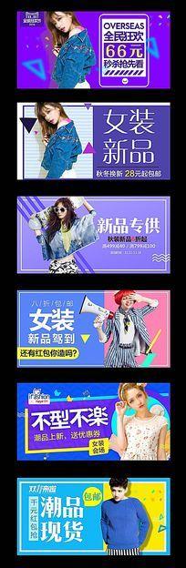 淘宝天猫青春时尚服装海报模板