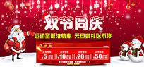 淘宝天猫圣诞节背景海报