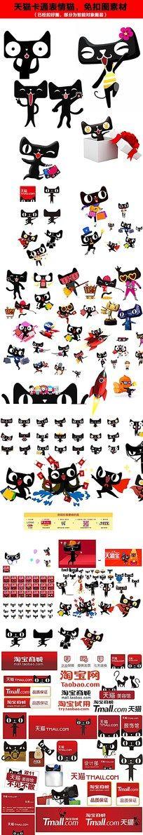 淘宝天猫双十一卡通表情猫图标 PSD