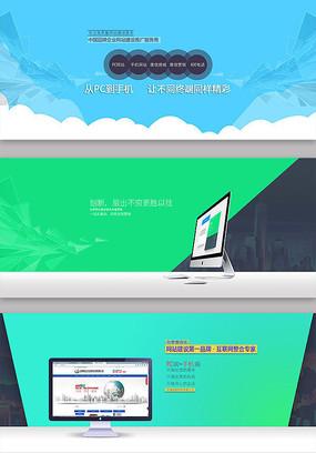 网站建设网站焦点主图设计