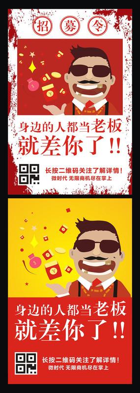 微商招募宣传海报设计