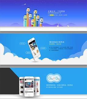 微信分销商城网站焦点图设计