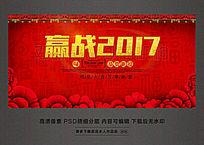 迎战2017年会背景海报