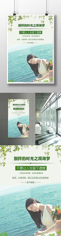 云南洱海唯美旅游宣传海报