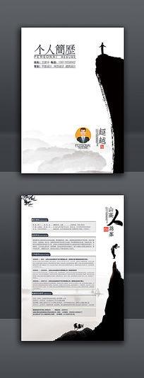 中国风简历设计