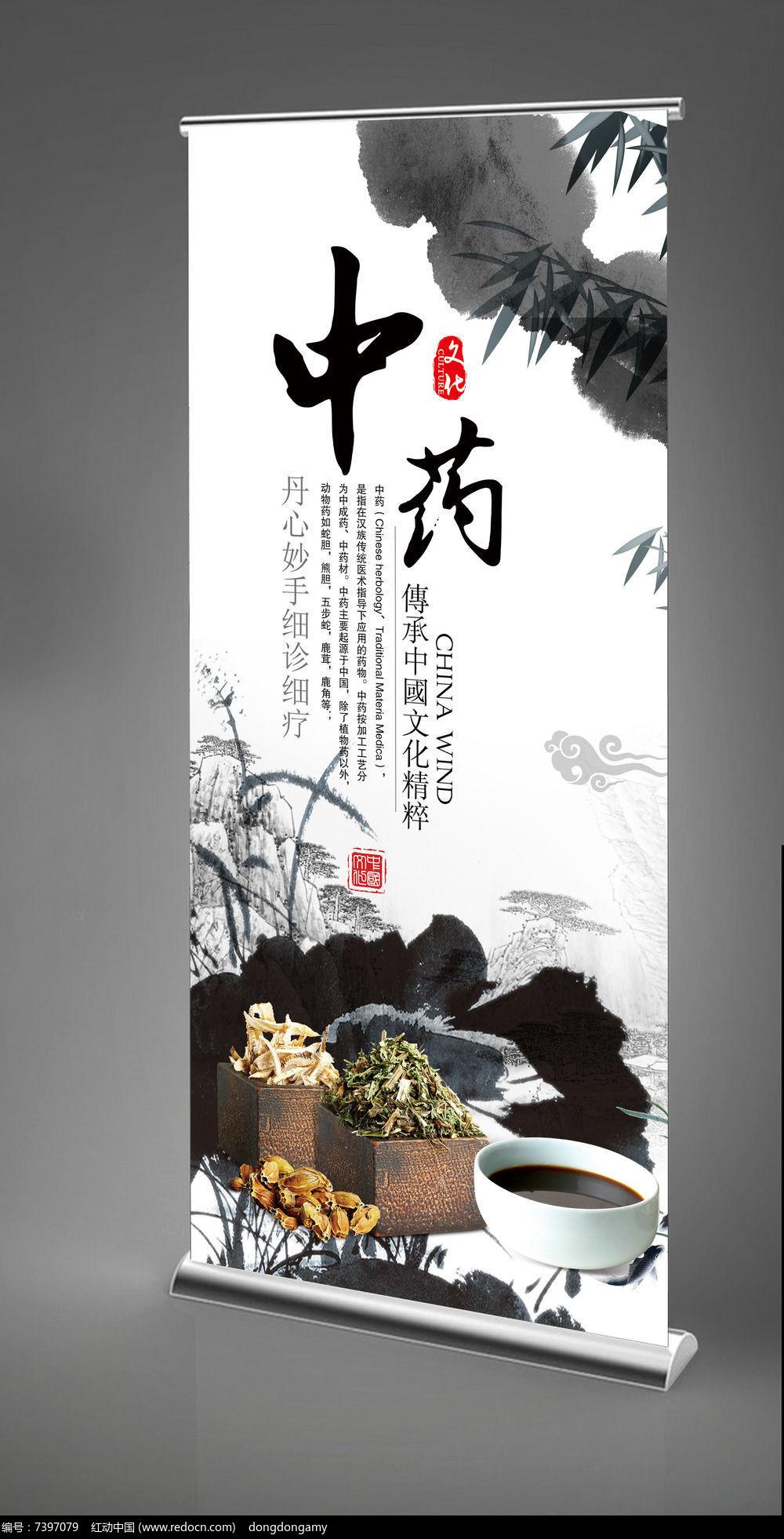 中医养生x展架设计图片