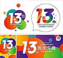 周年庆典标识延展海报设计