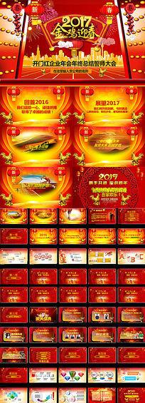 2017年金鸡迎春开门红企业年会颁奖晚会ppt模板
