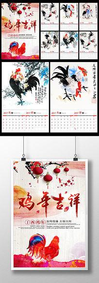 2017水彩手绘中国风鸡年挂历日历设计