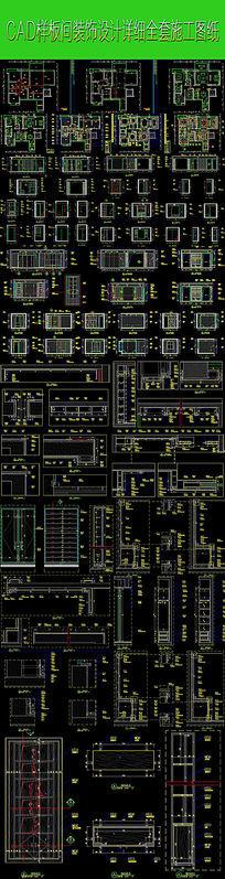 CAD现代中式风格家装图纸下载