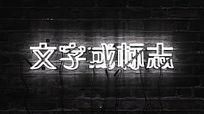 ae霓虹灯效果logo显示模板