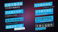 标题字幕排版文字动画ae模板