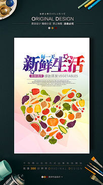 超市水果蔬菜创新促销海报