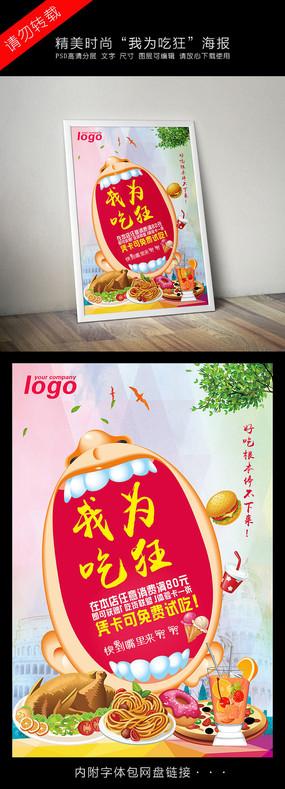吃货节美食海报设计