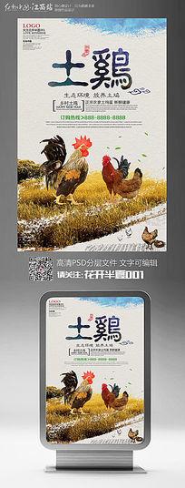 创意农家土鸡宣传海报
