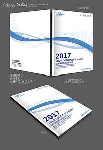 大气2017企业画册封面设计