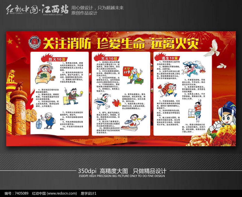 关注消防安全宣传展板设计图片