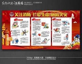 关注消防安全宣传展板设计