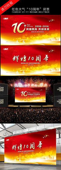 红色大气10周年庆辉煌10周年舞台背景