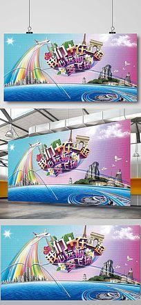 环游世界宣传海报