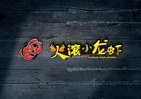 火滚小龙虾logo