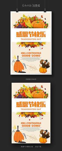 简约感恩节快乐宣传海报设计