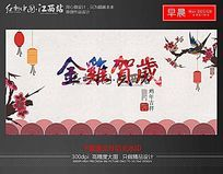 金鸡贺岁新年背景海报