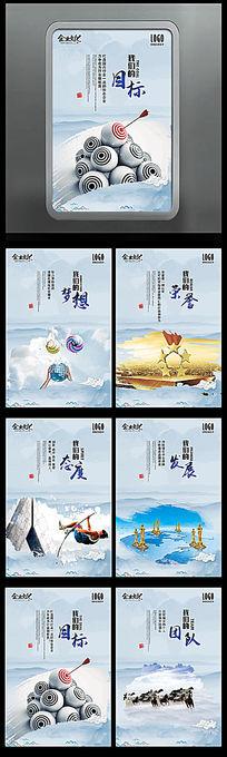 蓝色大气中国风山水企业文化展板
