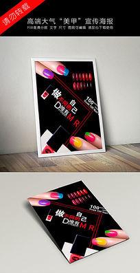 时尚美甲创意宣传海报