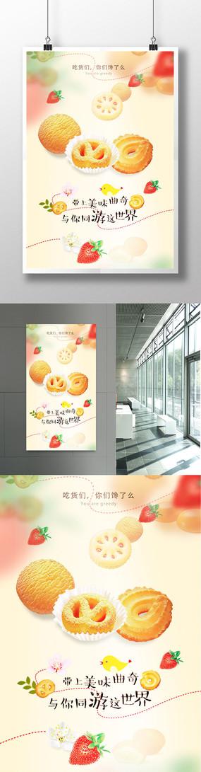 甜美可爱点心曲奇饼干面包海报
