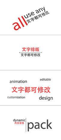 文字排版动画视频模板