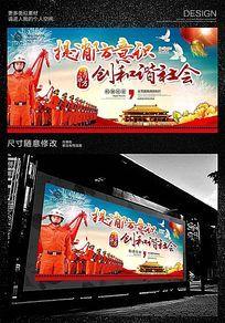 消防安全宣传展板背景设计
