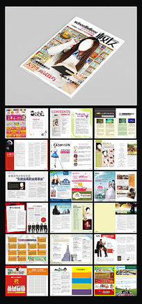 校园杂志模板设计