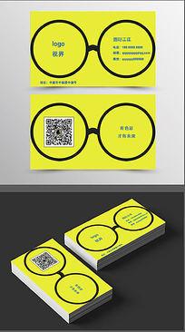 眼镜框黄色淡雅个性名片