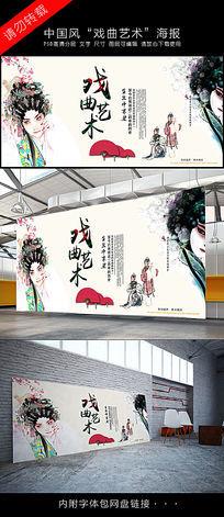 中国风戏曲京剧海报PSD模版