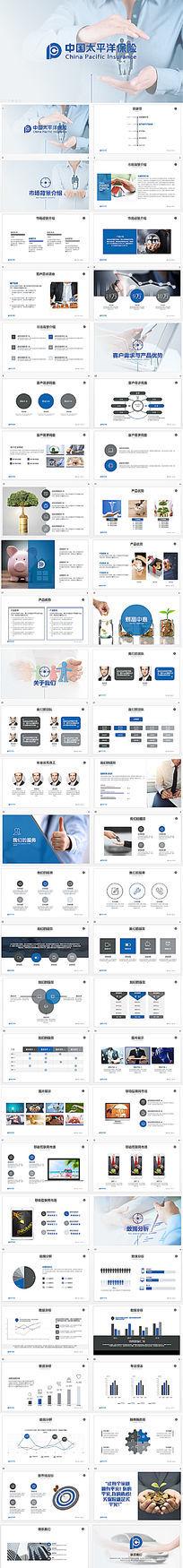 中国太平洋保险公司工作汇报通用版PPT模板