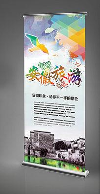 安徽旅游宣传易拉宝设计