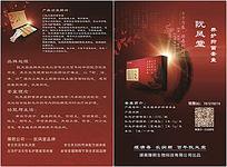 产品宣传单页设计