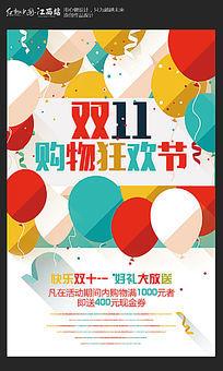 创意扁平化双11促销海报设计