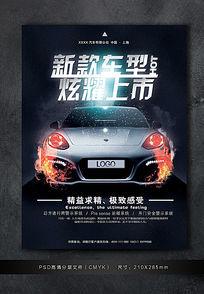 大气炫酷汽车宣传页
