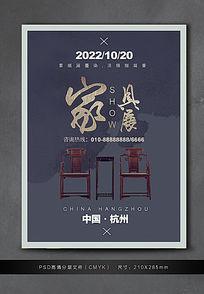 大气中国风家具展宣传页