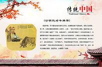 对牛弹琴传统文化海报