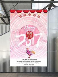恭贺新年2017鸡年创意潮流海报